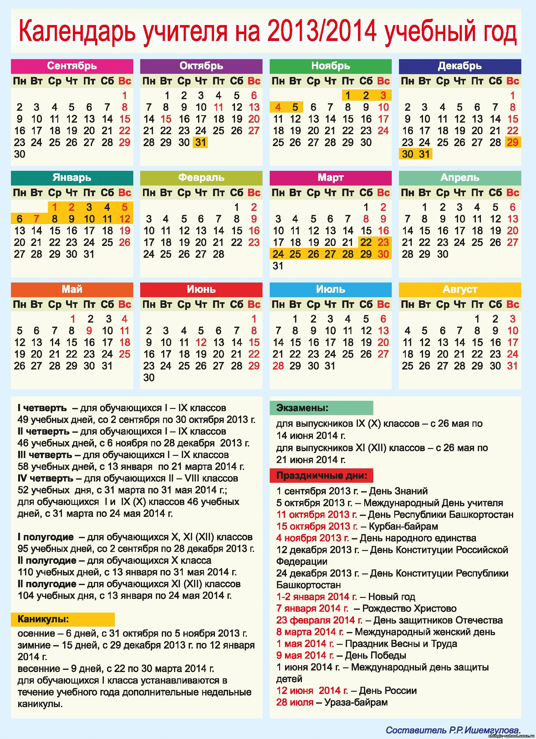 Дни каникул 2014 года